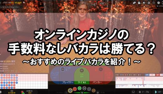 オンラインカジノの手数料なしバカラは勝てる?お勧めバカラを紹介!