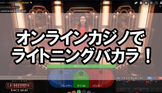 オンラインカジノでライトニングバカラ!特徴・攻略法を解説