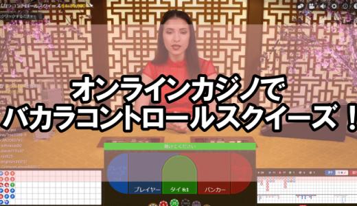 オンラインカジノでバカラコントロールスクイーズ!楽しみ方解説
