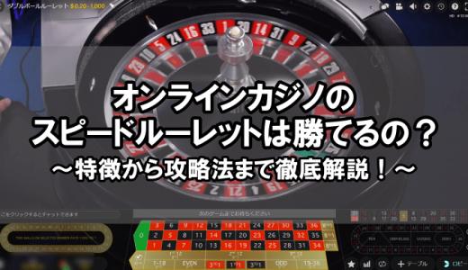 オンラインカジノのスピードルーレットは勝てる?攻略法を解説