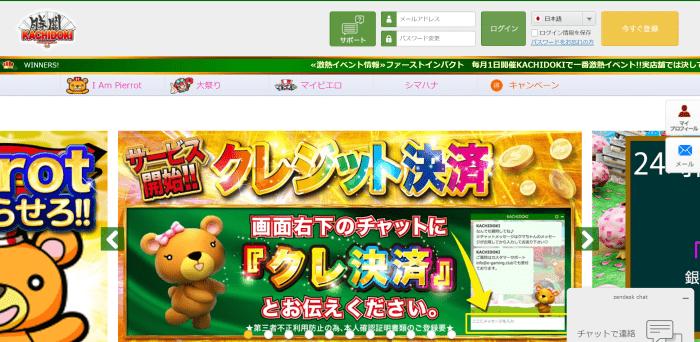 KACHIDOKI 公式画面