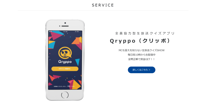 Qryppo(クリッポ) 公式画面