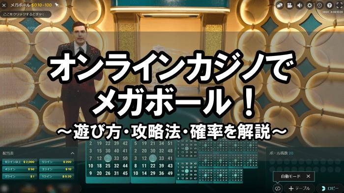 オンラインカジノでメガボール!遊び方・攻略法・確率を解説