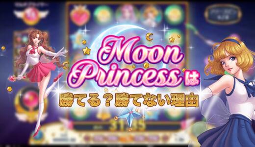ムーンプリンセス(Moon Princess)は勝てる?勝てない理由を徹底解説