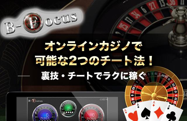 オンラインカジノで可能な2つのチート法!裏技・チートでラクに稼ぐ