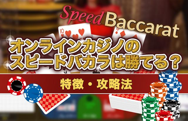 オンラインカジノのスピードバカラは勝てる?特徴・攻略法も解説