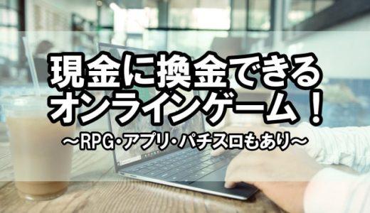 現金に換金できるオンラインゲーム!RPG・アプリ・パチスロもあり