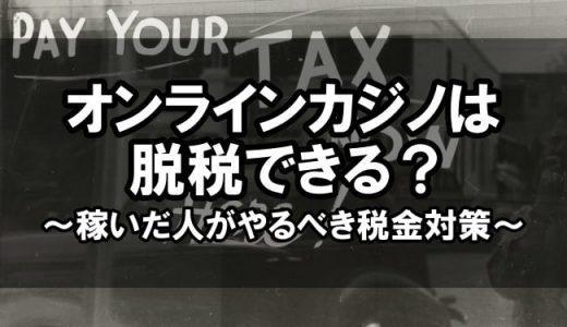 オンラインカジノは脱税できる?稼いだ人がやるべき税金対策