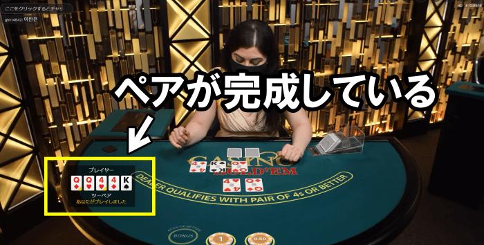 カジノホールデム プレイ画面