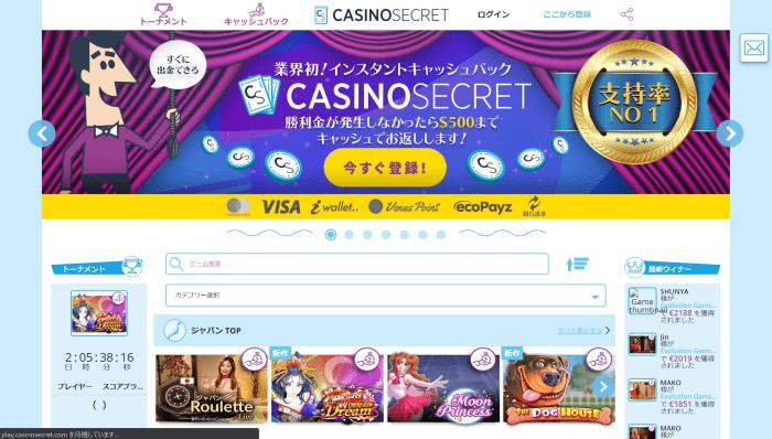 カジノシークレット 公式画面