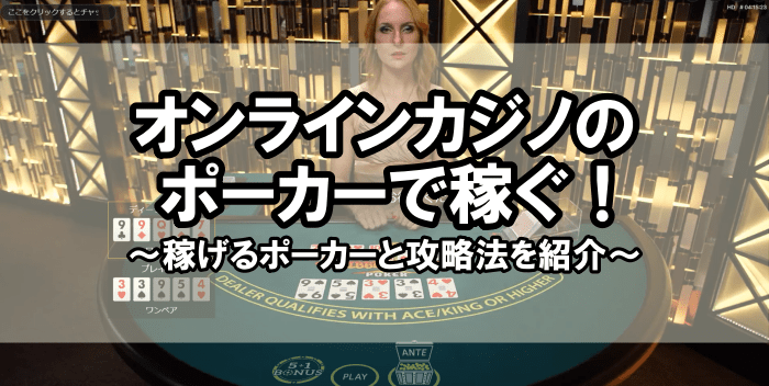 オンラインカジノのポーカーで稼ぐ!稼げるポーカーと攻略法を紹介