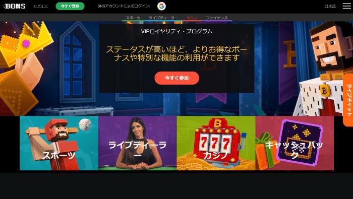 ボンズカジノ 公式画面