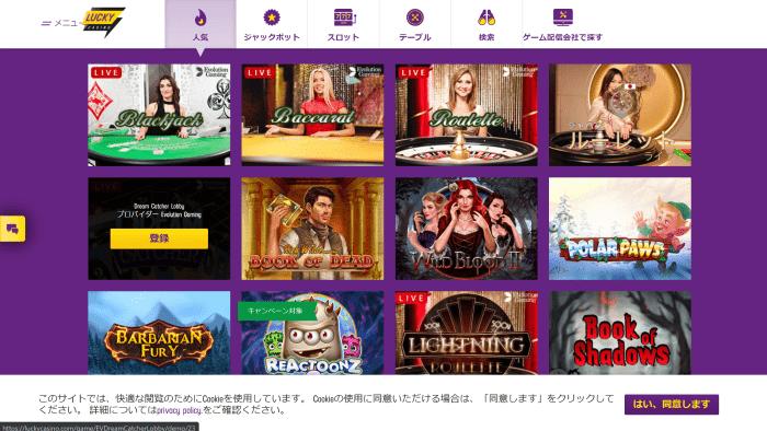 ラッキーカジノ 公式画面