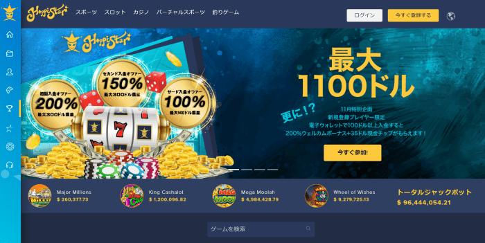 ハッピースターカジノ 公式画面