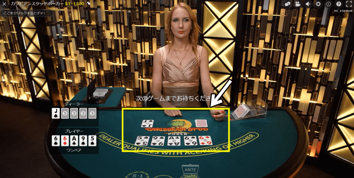 カリビアンスタッドポーカー 手札
