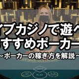 ライブカジノで遊べるおすすめポーカー!ポーカーの稼ぎ方を解説