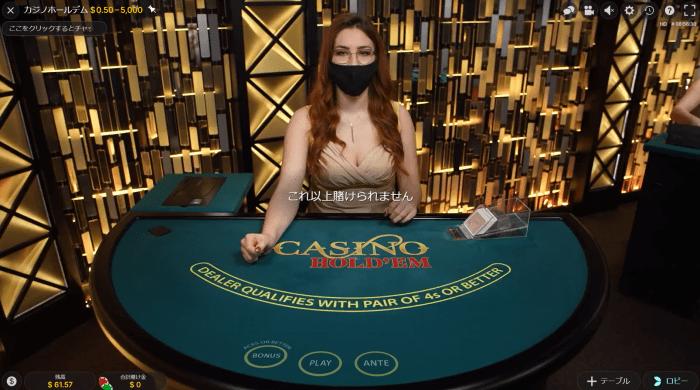 カジノホールデム(エボリューションゲーミング) プレイ画面