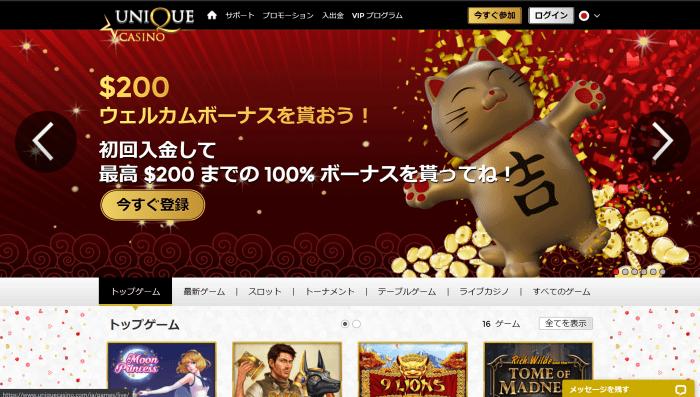 ユニークカジノ 公式画面