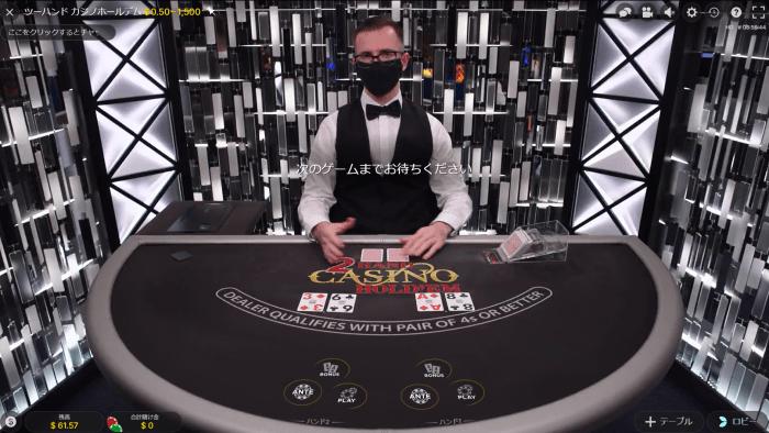 ツーハンドカジノホールデム プレイ画面