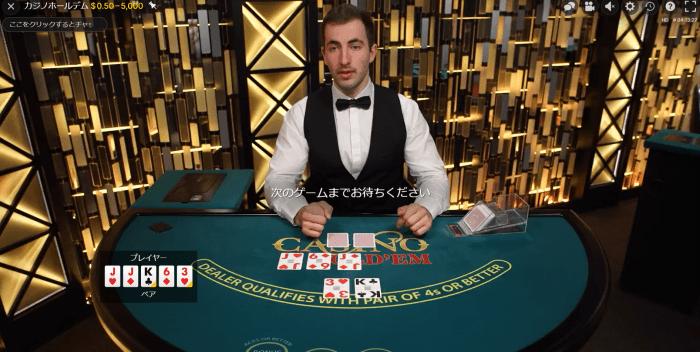 カジノホールデムポーカー プレイ画面