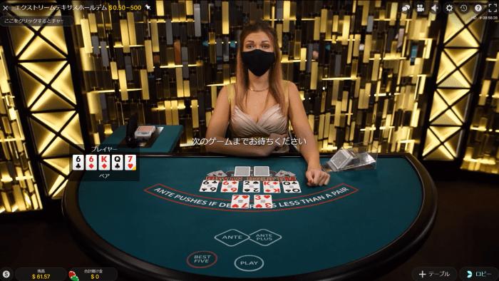 ベラジョンカジノ ポーカー プレイ画面