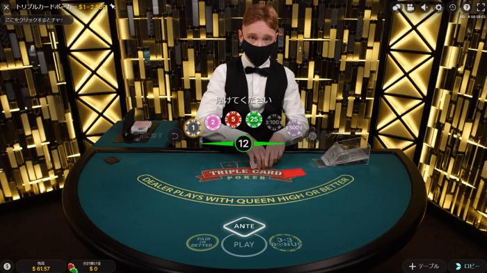 トリプルカードポーカー プレイ画面