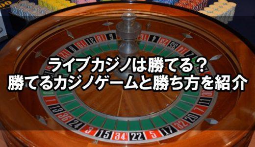 ライブカジノは勝てる?勝てるオンラインカジノゲームと勝ち方を紹介