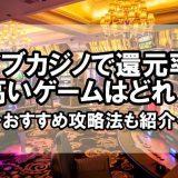ライブカジノで還元率の高いゲームはどれ?おすすめ攻略法も紹介