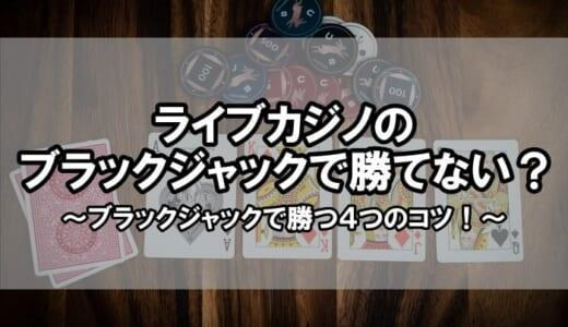ライブカジノのブラックジャックは勝てない?勝つための4つのコツ