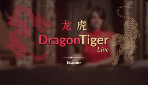 オンラインカジノで遊べるドラゴンタイガー解説!ルール・攻略法は?