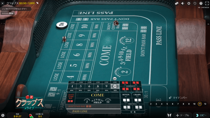 オンラインカジノ クラップス プレイ画面