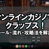 オンラインカジノで遊べるクラップス!ルール・流れ・攻略法を解説