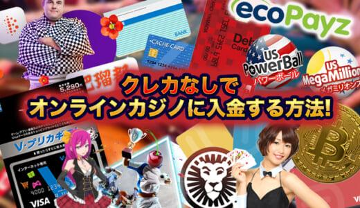 クレカなしでオンラインカジノに入金する方法!出金方法も解説