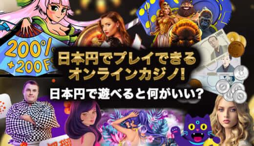 日本円でプレイできるオンラインカジノ!日本円で遊べると何がいい?