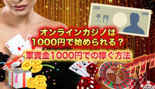 オンラインカジノは1000円で始められる?軍資金1000円での稼ぐ方法