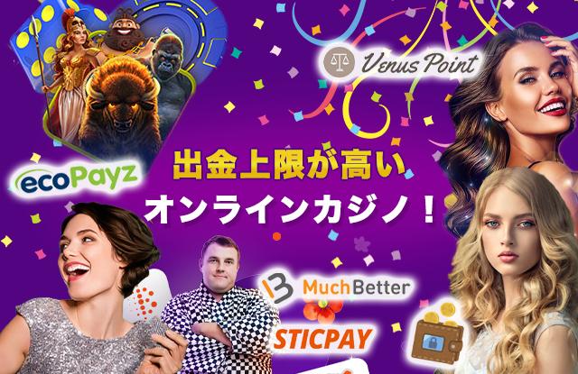 出金上限が高いオンラインカジノ!出金するときの注意点
