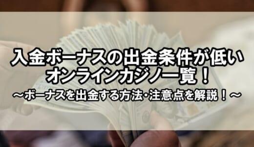 初回入金ボーナスの出金条件が低いオンラインカジノ!出金する方法