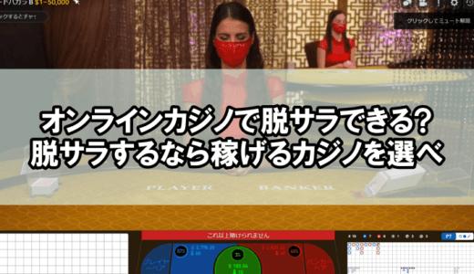 オンラインカジノで脱サラできる?脱サラするなら稼げるカジノを選べ