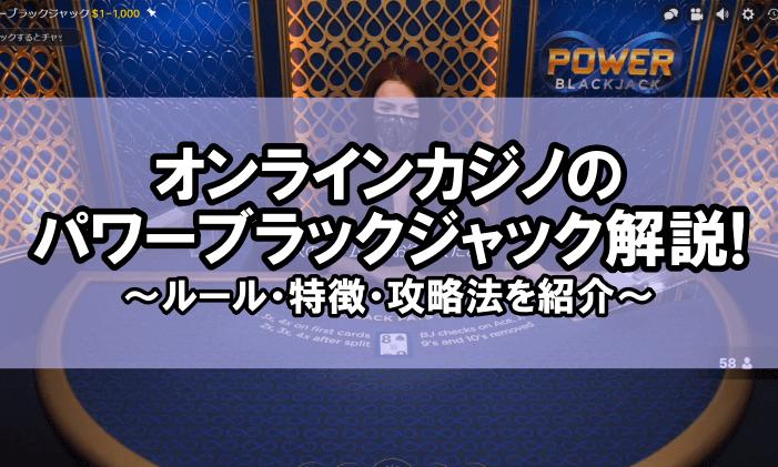 オンラインカジノのパワーブラックジャック解説!ルール・やり方を紹介