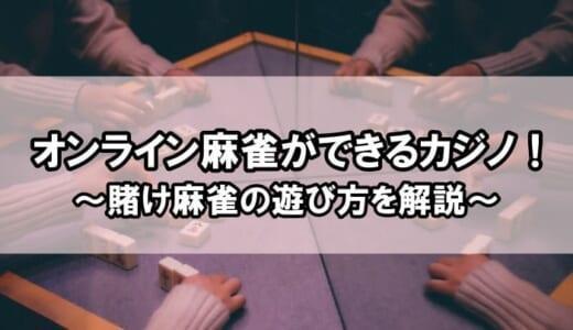 オンライン麻雀ができるカジノ!賭け麻雀の遊び方を解説