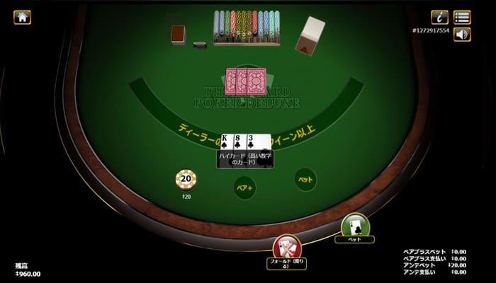 カジノスタッドポーカー ルール