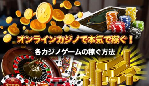 オンラインカジノで本気で稼ぐ!各カジノゲームの稼ぐ方法を解説