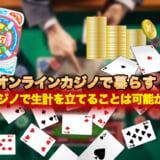 オンラインカジノで暮らす!カジノで生計を立てることは可能か?