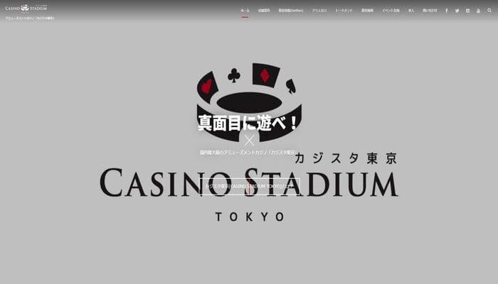 カジスタ東京 公式画面