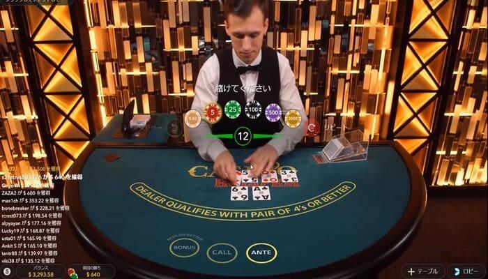 カジノホールデム 遊び方