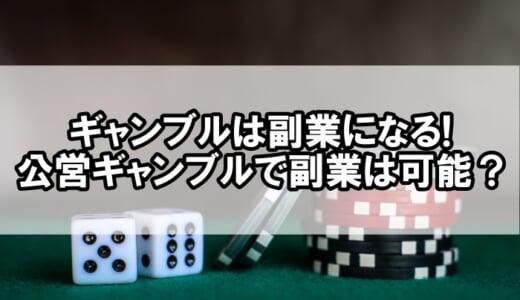 ギャンブルは副業になる!公営ギャンブルで副業は可能?