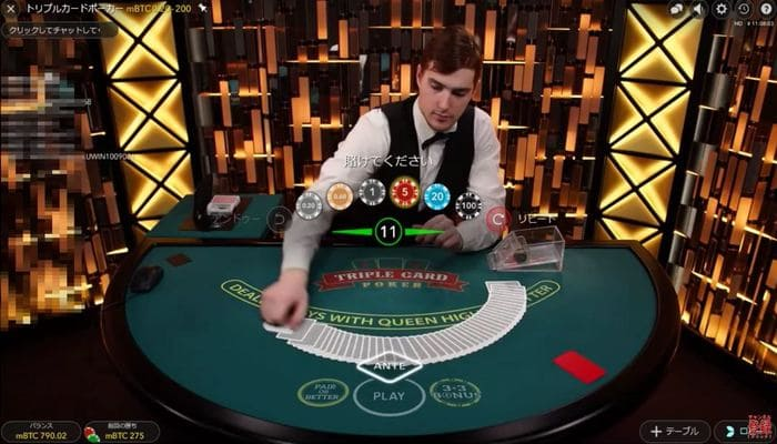 スリーカードポーカー プレイ画面