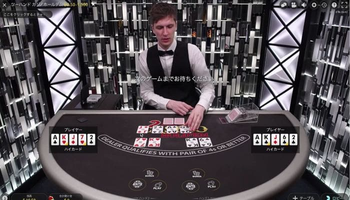 ツーハンドカジノホールデムポーカー プレイ画面