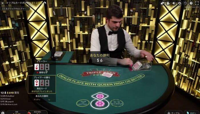 トリプルカードポーカー 還元率