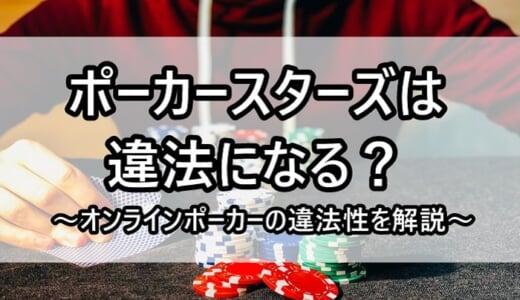 ポーカースターズ(Pokerstars)は違法?オンラインポーカーの違法性を解説